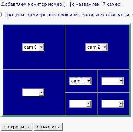Определение порядка расположения видeoкaмep